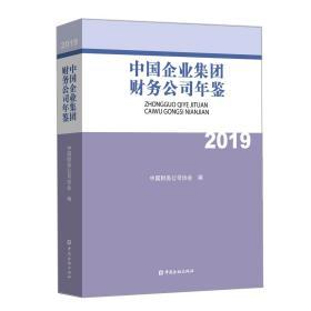 中国企业集团财务公司年鉴2019