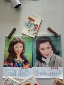 1985年挂历:美女(仅余4张,8开)