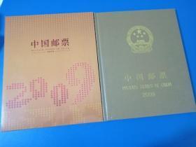 2009年中国邮票年册【含3个小本票】