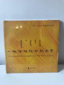 一位活佛眼中的世界 : 斯·孟克巴图摄影集 : 汉文、蒙古文、英文