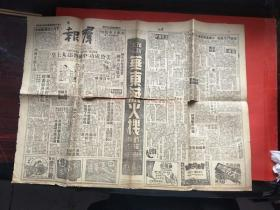 群报1947 中华民国三十六年十月三十日
