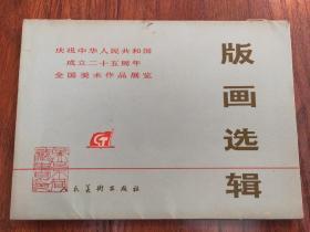 庆祝中华人民共和国成立二十五周年全国美术作品展览版画选辑