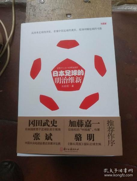 日本足球的明治维新