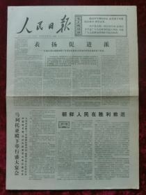 老报纸:人民日报1976年9月9日