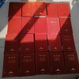 北京志.(二十册)