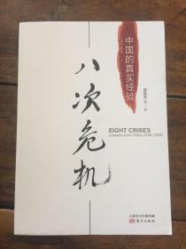 八次危机:中国的真实经验