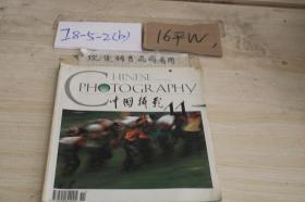 中国摄影1998年第11期