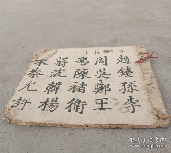 清代民国抄本《百家姓》,1册,,很不错,大体品相如图。