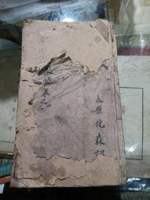 声律启蒙【一册2卷全】(皮宣纸大字本写刻本)