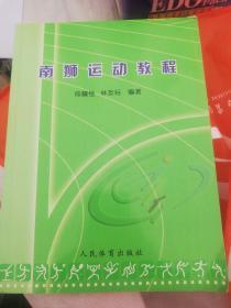 南狮运动基础教程 陈耀佳  签赠本正版现货 A0056S