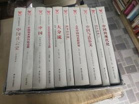海外中国研究丛书精品系列 第1辑(精装共十册)