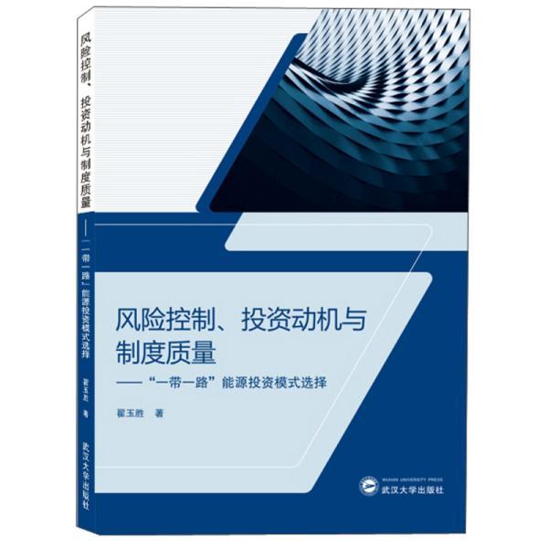 """风险控制、投资动机与制度质量:""""一带一路""""能源投资模式选择武汉大学翟玉胜9787307182714"""