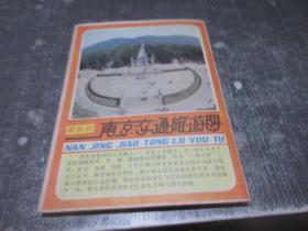 最新版南京交通旅游图1988年版