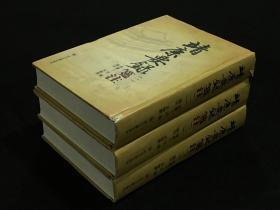 靖康要录笺注(精装   全三册 一版一印)