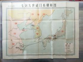 七到九世纪日本朝鲜图1958(中学适用)全开一张带封套