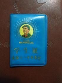 极少见蓝色《学生证》毛主席头像