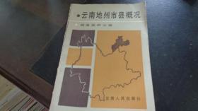 云南地州市县概况:昭通地区分册