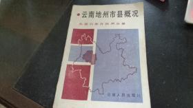 云南地州市县概况:大理白族自治州分册