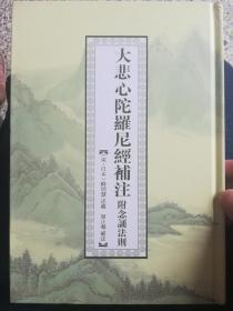 大悲心陀罗尼经补注 释明慧述义 周止菴补注(台善心莲心社)
