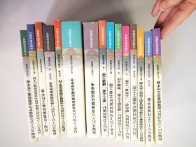 新编新编基层工会工作实务操作规范与业务流程指导丛书(全15册)保正版有现货