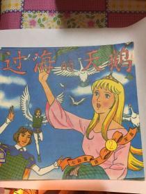 彩色连环画:七彩童话宝盒 2 过海的天鹅(1993年1版1印)