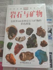 岩石与矿物——全世界500多种岩石与矿物的彩色图鉴( 使读者能轻松地掌握识别各类岩石与矿物的知识和技巧  , 塑封全新 )