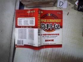 初中语文教材知识资料包 、。