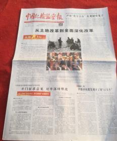 中国纪检监察报ZHONGGUO JIJIANJIANCHA BAO2019年8月10日 星期六