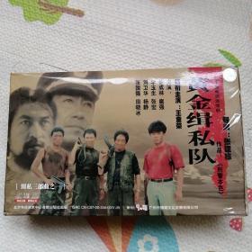 二十集电视连续剧,黄金缉私队,{二十片装VCD}