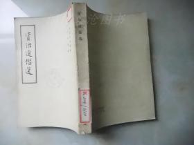 资治通鉴选【中国历史学名著选】