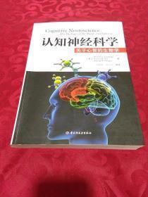 认知神经科学:关于心智的生物学  无字迹勾画 品好