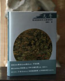 现货 洗尘—榕溪园藏唐宋元绘画研究