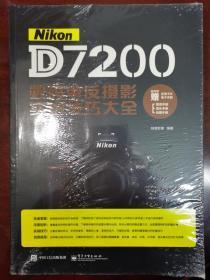 Nikon D7200数码单反摄影实拍技巧大全【全新塑封】