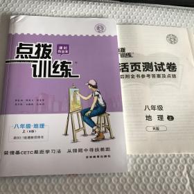2019秋新版荣德基点拨训练【点训】8-八年级地理(人教版)上册R版