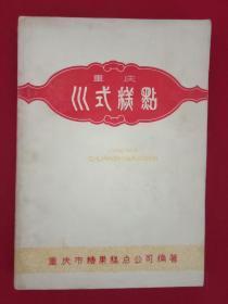 重庆川式糕点正版