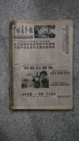 中国青年报 2001年3月原版报 合订
