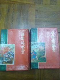香港新雅《水浒连环画 》1-24全 连盒