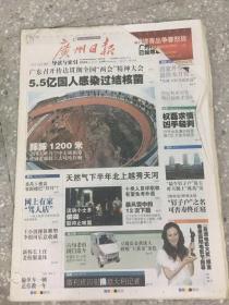 广州日报2007年3月22-31日 原版合订