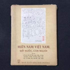 越南南方 祖国人民 第三集