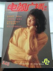新加坡电视周刊345(张曼玉朱厚任城市少女)(代)