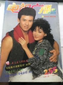 新加坡电视周刊255(黄文永刘秋莲)(代)