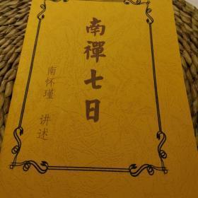 《南禅七日》《上海玉佛寺禅七开示》