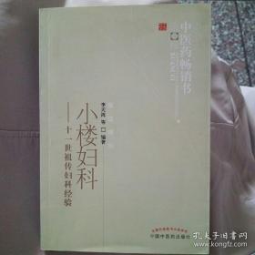 小楼妇科:十一世祖传妇科经验【正版当天发