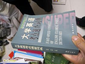 大学英语考点速查词典  英语考点速查丛书      QQ6