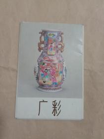 明信片 广彩(存六张)