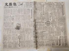 180文汇报52年8月副刊苏联经济建设的伟大发展  为什么要忠诚老实 全国铁路及华北区游泳比赛成绩