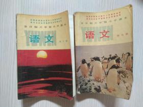 全日制六年制小学课本 语文:第九册、第十册