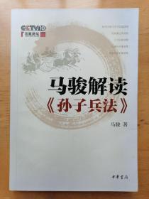正版现货 马骏解读 孙子兵法 中华书局
