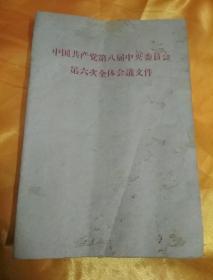 中国共产党第八届中央委员会第六次全体会议文件