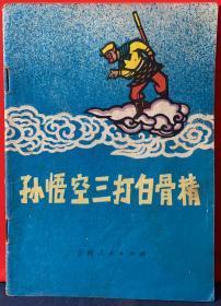 《孙悟空三打白骨精》彩色剪纸